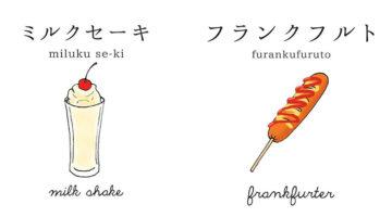 Mit dem Instagram Account Nihongo Flashcards Japanisch lernen